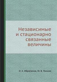 Nezavisimye I Statsionarno Svyazannye Velichiny