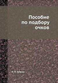 Posobie Po Podboru Ochkov
