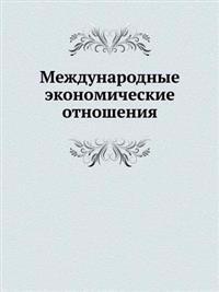 Mezhdunarodnye Ekonomicheskie Otnosheniya