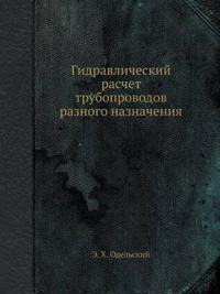 Gidravlicheskij Raschet Truboprovodov Raznogo Naznacheniya