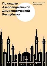 Po Sledam Azerbajdzhanskoj Demokraticheskoj Respubliki