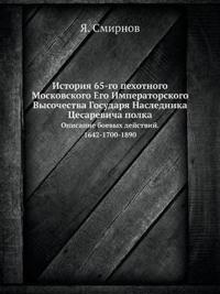 Istoriya 65-Go Pehotnogo Moskovskogo Ego Imperatorskogo Vysochestva Gosudarya Naslednika Tsesarevicha Polka Opisanie Boevyh Dejstvij. 1642-1700-1890
