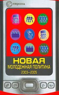 Novaya molodezhnaya politika 2003-2005