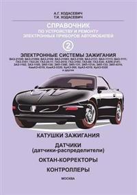 Spravochnik Po Ustrojstvu I Remontu Elektronnyh Priborov Avtomobilej Chast' 2. Elektronnye Sistemy Zazhiganiya Avtomobilej