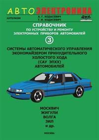 Spravochnik Po Ustrojstvu I Remontu Elektronnyh Priborov Avtomobilej. Chast' 3