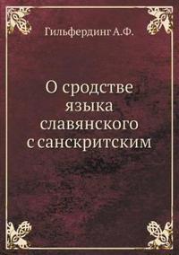 O Srodstve Yazyka Slavyanskogo S Sanskritskim