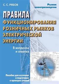 Pravila Funktsionirovaniya Roznichnyh Rynkov Elektricheskoj Energii. V Voprosah I Otvetah