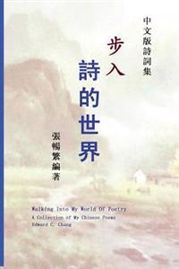 Walking Into My World of Poetry: A Collection of My Chinese Poems (Chinese Edition)