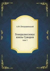 Generalissimus Knyaz' Suvorov Tom 1
