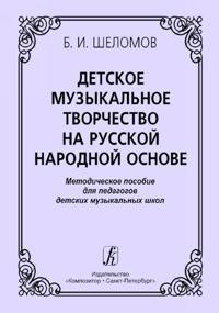 Children's Music Creative Work On the Russian Folk Base. Methodical aid