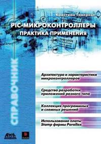 PIC-Mikrokontrollery. Praktika Primeneniya