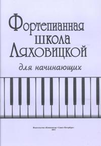 Pianokoulu aloittelijoille. Toim. Ed. by Ljakhovitskaja S.