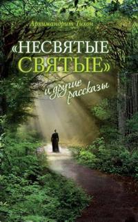 """""""Nesvjatye svjatye"""" i drugie rasskazy. ???. DVD"""