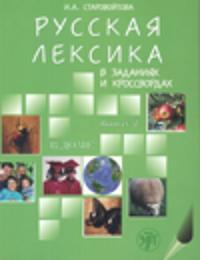 Russkaja leksika v zadanijakh i krossvordakh. Vypusk 2. V dome. Venäjän sanastoharjoituksia (ristikoita ja muita tehtäviä). Osa 2. Koti.