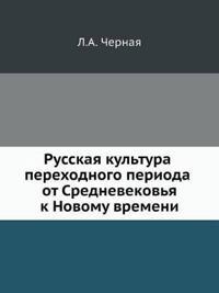 Russkaya Kul'tura Perehodnogo Perioda OT Srednevekov'ya K Novomu Vremeni