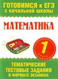 Matematika. 1 klass. Tematicheskie testovye zadanija v formate ekzamena.