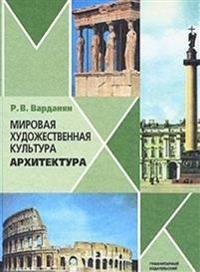 Mirovaya Hudozhestvennaya Kul'tura. Arhitektura