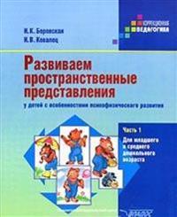 Razvivaem Prostranstvennye Predstavleniya U Detej S Osobennostyami Psihofizicheskogo Razvitiya. Chast' 1