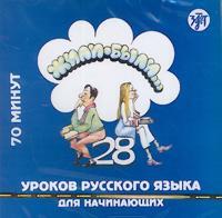 Zhili-byli. 28 urokov russkogo jazyka dlja nachinajuschikh. Oppikirjan CD (Oppikirjan voi tilata erikseen.)
