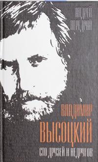Vladimir Vysotskij. Sto druzej i nedrugov