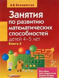 Zanyatiya Po Razvitiyu Matematicheskih Sposobnostej Detej 4-5 Let. Kniga 2