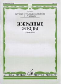 Valittuja etydejä viululle. Musiikkikoulun 6-7 luokat. Toim. K. Fortunatov