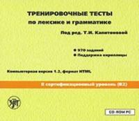 Trenirovochnye testy po leksike i grammatike. II sertifikatsionnyj uroven (B2). Versija 1.2