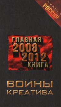 Voiny kreativa. Glavnaja kniga 2008-2012