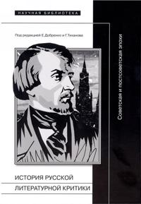 Istorija russkoj literaturnoj kritiki. Sovetskaja i postsovetskaja epokhi