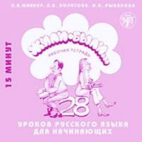 ?ili-byli... 28 urokov russkogo jazyka dlja nacinaju?cich. Teksty dlja audirovanija k rabocej tetradi. A1. CD / Zhyli-byli (Once upon a time...) 28 lessons of Russian for beginners. Texts for listening to workbook. Level A1. CD
