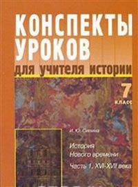 Konspekty Urokov Dlya Uchitelya Istorii. 7 Klass. Istoriya Novogo Vremeni. V 2-H Chastyah. Chast' 1. XVI-XVII V.