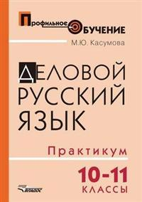 Delovoj Russkij Yazyk. 10-11 Klassy. Praktikum