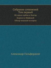 Sobranie Sochinenij Tom 1 Istoriya Serbov I Bolgar. Kirill I Mefodij. Obzor Cheshskoj Istorii
