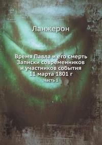Vremya Pavla I Ego Smert' Zapiski Sovremennikov I Uchastnikov Sobytiya 11 Marta 1801 G Chast' 1