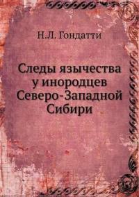Sledy Yazychestva U Inorodtsev Severo-Zapadnoj Sibiri