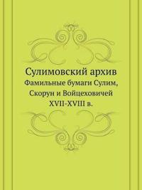 Sulimovskij Arhiv Famil'nye Bumagi Sulim, Skorun I Vojtsehovichej XVII-XVIII V.