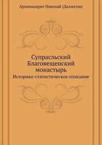 Suprasl'skij Blagoveschenskij Monastyr'. Istoriko-Statisticheskoe Opisanie