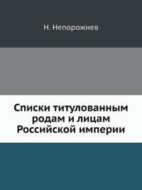 Spiski Titulovannym Rodam I Litsam Rossijskoj Imperii