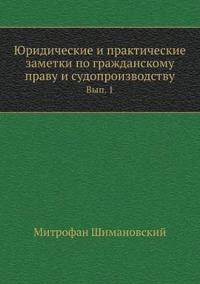 Yuridicheskie I Prakticheskie Zametki Po Grazhdanskomu Pravu I Sudoproizvodstvu Vyp. 1