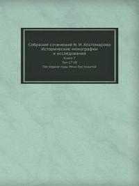 Sobranie Sochinenij N. I. Kostomarova. Istoricheskie Monografii I Issledovaniya Kniga 7. Tom 17-18. Poslednie Gody Rechi-Pospolitoj