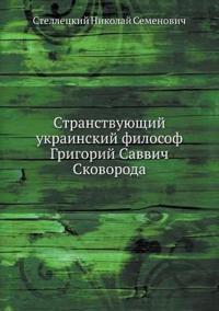 Stranstvuyuschij Ukrainskij Filosof Grigorij Savvich Skovoroda