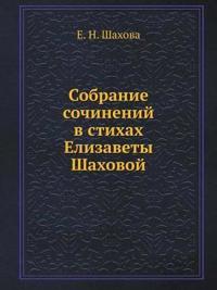 Sobranie Sochinenij V Stihah Elizavety Shahovoj