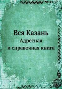 Vsya Kazan' Adresnaya I Spravochnaya Kniga