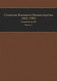 Stoletie Voennogo Ministerstva 1802-1902 Glavnyj Shtab. Tom 4. Chast' 1. Kniga 1. Otdel 2