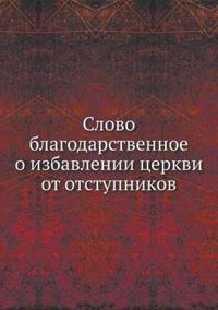 Slovo Blagodarstvennoe O Izbavlenii Tserkvi OT Otstupnikov