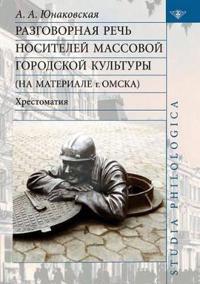 Informal Conversation of Mass Urban Culture Holders (Based on Omsk). Reader