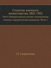 Stoletie Voennogo Ministerstva 1802-1902 Tom 9. Imperatorskaya Voenno-Meditsinskaya (Mediko-Hirurgicheskaya) Akademiya. Chast' 1