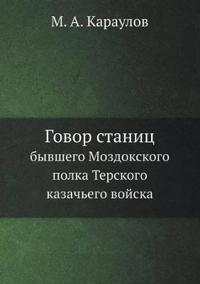 Govor Stanits Byvshego Mozdokskogo Polka Terskogo Kazach'ego Vojska