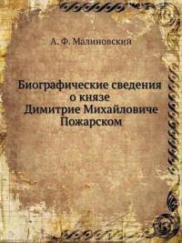 Biograficheskie Svedeniya O Knyaze Dimitrie Mihajloviche Pozharskom.