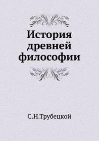 Istoriya Drevnej Filosofii